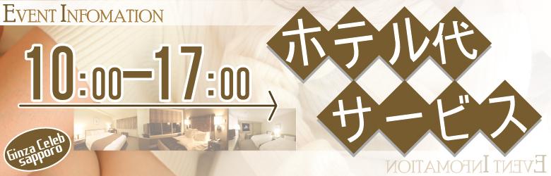 ❤早番10時~17時限定イベント開催中❤