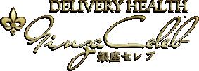 札幌 高級デリヘル「銀座セレブ」札幌店