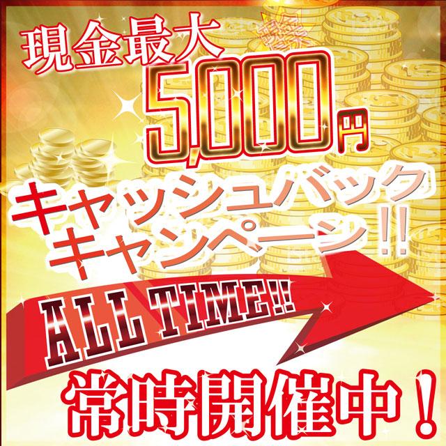 現金最大5.000円キャッシュバックイベント