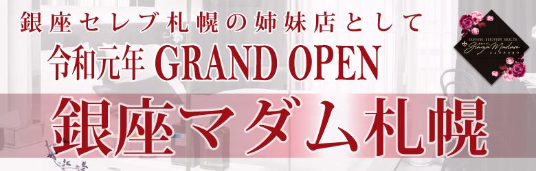 姉妹店『銀座マダム札幌』GLAND OPEN!