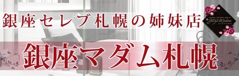 姉妹店『銀座マダム札幌』